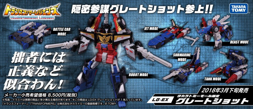 takara-legends-greatshot